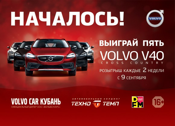 VOLVO V40 CROSS COUNTRY каждому в OZ МОЛЛ!